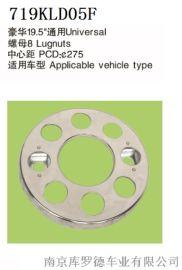 生产不锈钢商务车轮毂罩1139