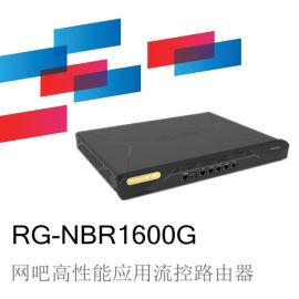锐捷睿易RG-NBR1600G高性能流控**