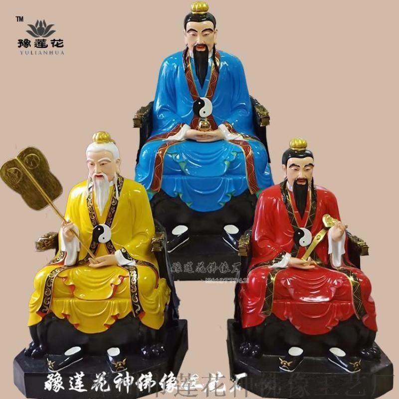 道教三清祖師爺神像、太上老君、元始天尊神像、