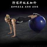 环保PVC加厚防爆瑜伽球 65瑜伽球