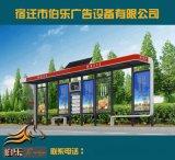 《供应》太阳能公交站台、太阳能智能公交站台