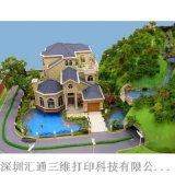 上海3D打印建筑设计模型、手板模型