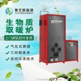 生物質取暖爐 全自動家用取暖爐