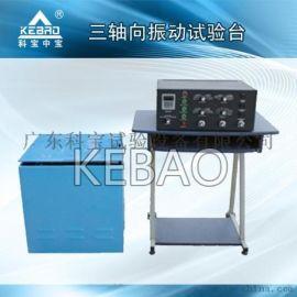振动试验台模拟运输振动台跑马式振动台