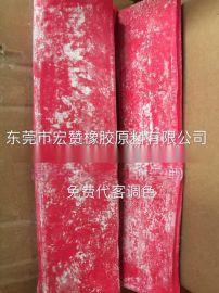 橡胶通用颜料 宏赞耐高温配色专用色母