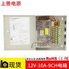 12V10A9路集中供电监控电源箱摄像头电源弱电箱