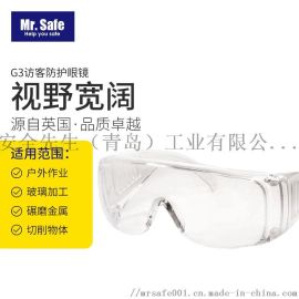 安全先生G3訪客型防護眼鏡防霧防刮擦防衝擊防護眼鏡