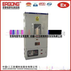 低压联锁断电正压防爆配电柜**功能