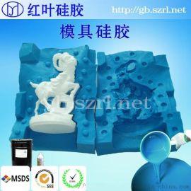 深圳市工藝品模具硅膠翻模廠家 復模硅膠液體