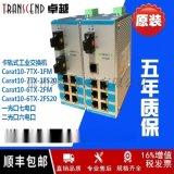 TSC卓越Carat10-6TX-2FM工業交換機
