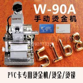 WANG-90A手动烫金机