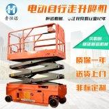 现货供应升降机移动剪叉高空作业平台 升降平台 电动自行走升降机