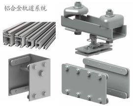 铝合金KBK轨道 立柱式起重机 立柱式起重机 KBK起重机轨道