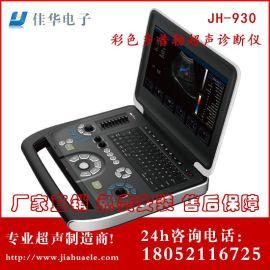 江苏徐州JH-900超声彩色多普勒诊断仪便携彩超厂家总代直销