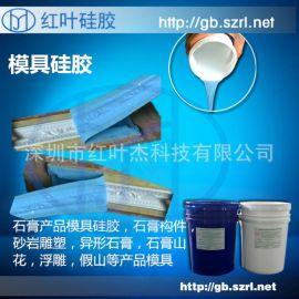 石膏線模具膠 復模硅膠石膏制品大批量模具膠
