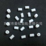 东莞秦硕0.5模数塑胶蜗杆 标准玩具马达蜗杆 猪肠牙低噪音
