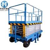 液压移动式升降机 剪叉式高空作业升降平台 定做厂房升降货梯