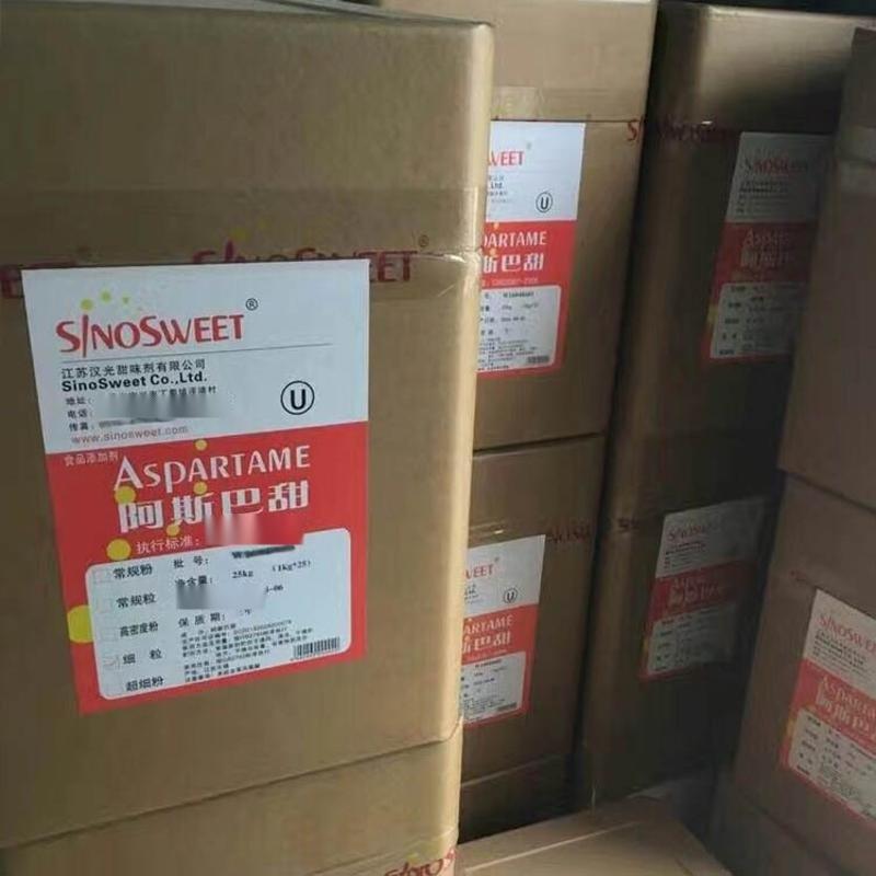 长期销售 汉光阿斯巴甜 高甜度阿斯巴甜 现货供应