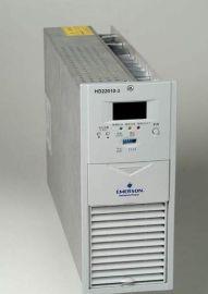 艾默生充电模块(HD22010-3, HD11020-3)