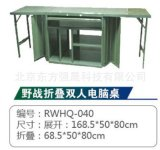 廠家戶外軍綠色折疊桌野戰戰備桌訓練戰備桌子雙人電腦桌
