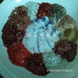 厂家直销各种规格人工彩色云母片 染色云母片
