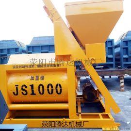 厂家现货强制式双卧轴JS1000混凝土搅拌机