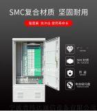 SMC免跳接交接箱厂家地址