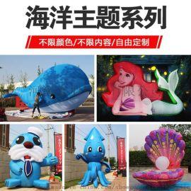 郑州气模厂家定制海洋主题拱门气模