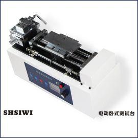 上海思为电动卧式测试台SJH 推拉力计机台 拉压力测试仪