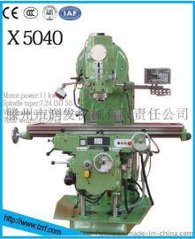立式升降台铣床 X5040