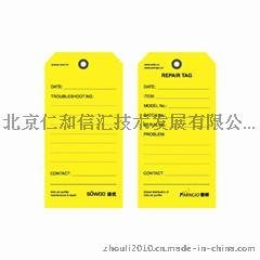 仁和信汇RFID防伪溯源标签