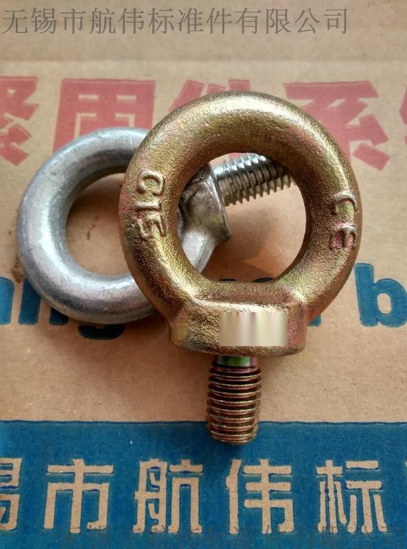 吊環 螺釘  5mm---56mm