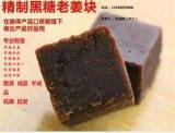 廠家直銷原生態黑糖薑母茶