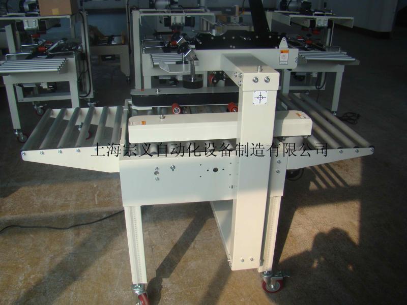 上海宗义自动封箱机 半自动封箱机 胶带封口 ZYFA-05