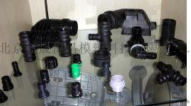 电暖气盖板注塑加工北京塑料件加工
