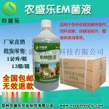 减少鸽子生病的养殖em菌液发酵剂厂家