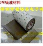 3M AB7020HF電磁吸波材料
