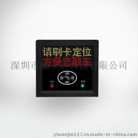 德立达IC卡定位/查询机PGS-510 超声波车位引导系列