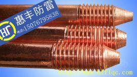 HF防雷接地棒既具有铜良好的导电性能、抗腐蚀性能;又具有钢较高的机械抗拉强度。惠丰防雷有限公司