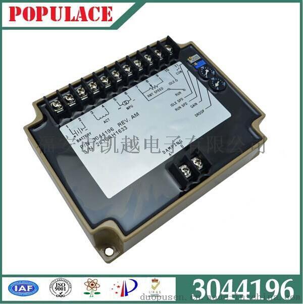 发电机康明斯调速板3044196 速度转速控制器电子调速器EFC3044196