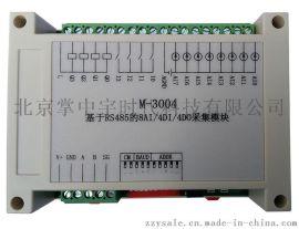 北京掌中宇M-3004 基于Modbus的8AI4DI4DO采集模块