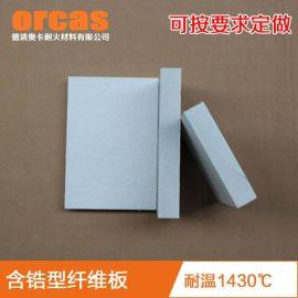 Orcas 奥卡 AK-43 含锆型硅酸铝陶瓷纤维板