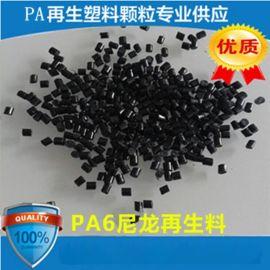 厂家直销PA6再生料黑色pa尼龙塑料颗粒