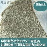 油品脱色吸附剂,优质白土,白土的生产厂家,白土价格