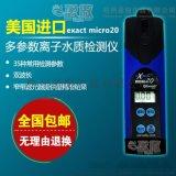 exact micro20美國進口多參數離子水質檢測儀