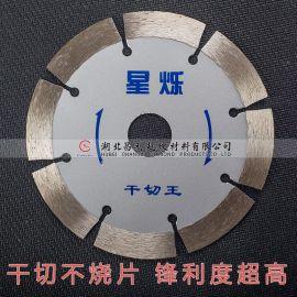 昌利金刚石锯片114 性价比高的114金刚石锯片 石材切割专用