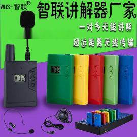 语音导览器 送话器无线 智联 无线讲解系统 导览麦克 同声传译设