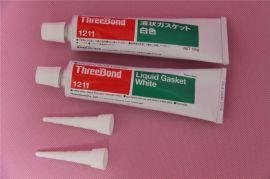 【原装  】日本三键ThreeBond1211脱肟型单组分湿气固化有机硅密封胶