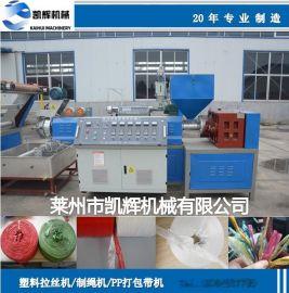 凯辉机械高产能撕裂膜机捆扎绳机-PP/PE塑料制绳机-撕裂膜生产线