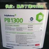 供应聚异丁烯 韩国大林聚异丁烯 PB1300  聚异丁烯